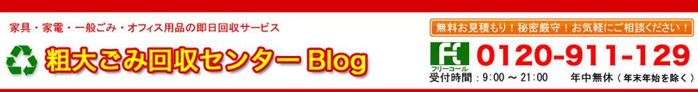 粗大ごみ回収センターBlog Logo